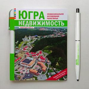 Блокнот с вырубкой под ручку для Ипотечного Агентства Югры