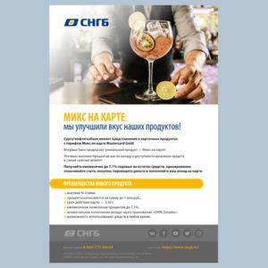 Комплект писем для маркетинговой интернет-рассылки для Сургутнефтегазбанка