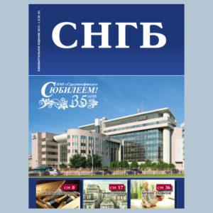 Серия журналов для Сургутнефтегазбанка