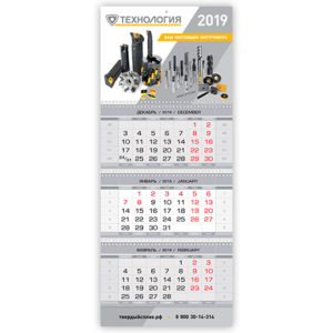 Квартальный календарь для ООО «Технология»
