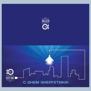Серия открыток для Югорской территориальной энергетической компании