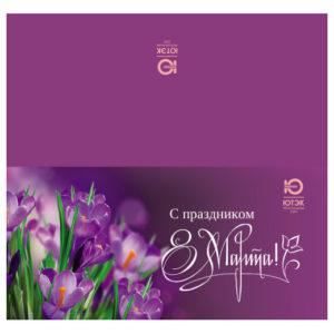 Открытка «С праздником 8 Марта»