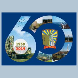 Квартальный календарь к юбилею 1015 завода по ремонту военной техники
