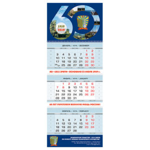 Календарь для 1015 — ЗРВТИ