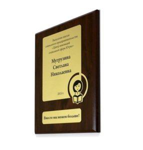 Подарочный диплом для Центра инноваций социальной сферы Югры. Плакетка из дерева. Металлический шильд нестандартной формы, гравировка