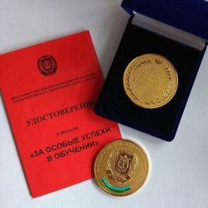 Медаль «За особые успехи в обучении», укомплектовано флокированным подарочным футляром и удостоверением