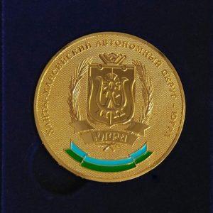 Медаль «За особые успехи в обучении». Латунь, покрытие под золото, рельеф с двух сторон, цветные эмали