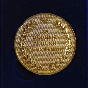Медаль «За особые успехи в обучении». Латунь, покрытие под золото, рельеф с двух сторон