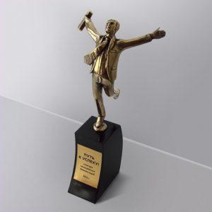 Наградная статуэтка для конкурса «Путь к успеху». Индивидуальная разработка. Латунь, лить. Подставка из натурального камня.  Шильд с гравировкой